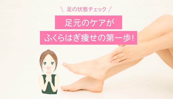 足の状態チェック|足元のケアがふくらはぎ痩せの第一歩!