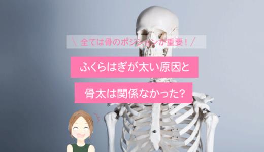 ふくらはぎが太い原因と骨太は関係なかった?全ては骨のポジションが重要!