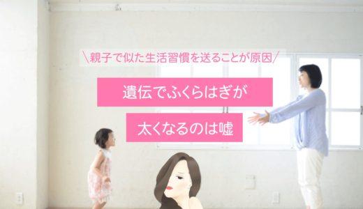 遺伝でふくらはぎが太くなるのは嘘|親子で似たような生活習慣を送ることが原因