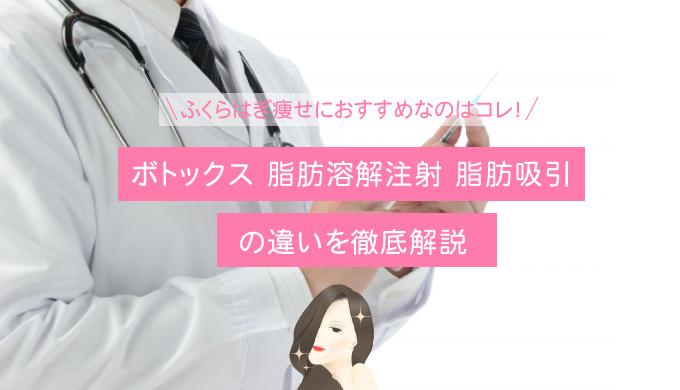 ボトックス・脂肪溶解注射・脂肪吸引の違いを徹底解説|ふくらはぎ痩せにおすすめなのはコレ!